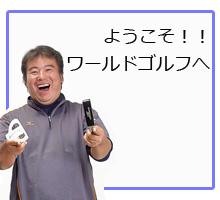 井戸木鴻樹プロレッスンDVD3