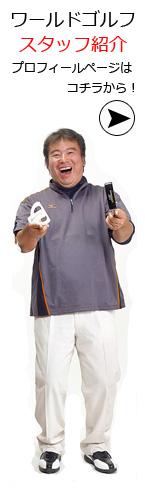 ワールドゴルフスタッフ